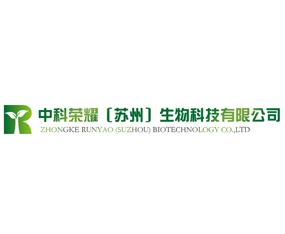 中科荣耀(苏州)生物科技有限公司