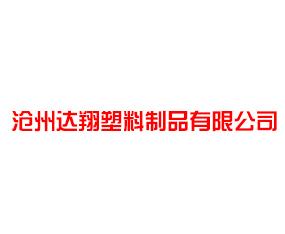 沧州达翔塑料制品有限公司