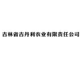 吉林省吉丹利农业有限责任公司