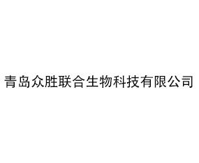 青岛众胜联合生物科技有限公司