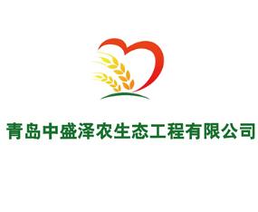 青岛中盛泽农生态工程有限公司
