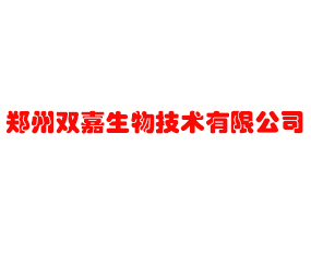 郑州双嘉生物技术有限公司