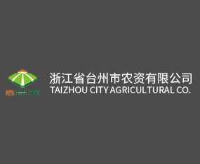 浙江省台州市农资股份有限公司