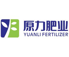 河南原力肥业有限公司