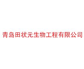 青岛田状元生物工程有限公司