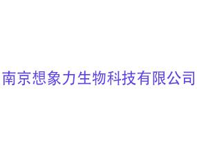 南京想象力生物科技有限公司