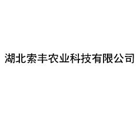 湖北索丰农业科技有限公司
