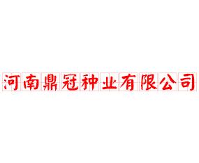 河南鼎冠种业有限公司