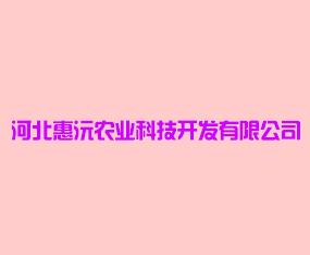河北惠沅农业科技开发有限公司