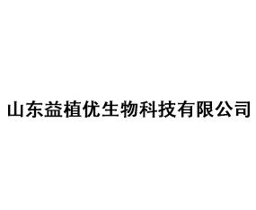 山东益植优生物科技有限公司