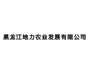 黑龙江地力农业发展有限公司