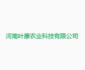 河南叶康农业科技有限公司