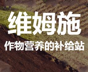 山东维姆施生物技术有限公司