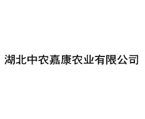 湖北中农嘉康农业有限公司