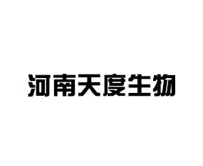 河南天度生物科技有限公司