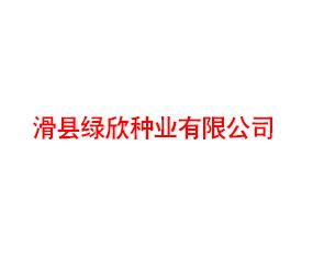 滑县绿欣种业有限公司