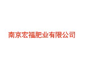 南京宏福肥业有限公司