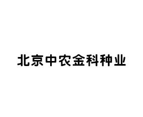 北京中农金科种业科技有限公司