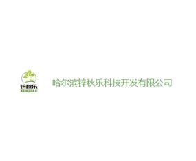 哈尔滨锌秋乐科技开发有限公司