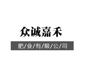 深圳众诚嘉禾肥业有限公司