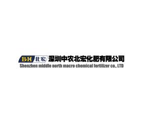 深圳中农北宏化肥有限公司