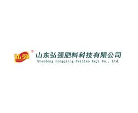 山东弘强肥料科技有限公司