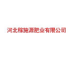 河北稼施源肥业有限公司