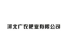 河北广农肥业有限公司
