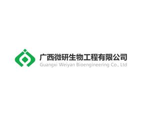 广西微研生物工程有限公司