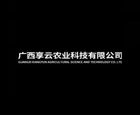 广西享云农业科技有限公司