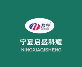 宁夏启盛科耀生物科技有限公司