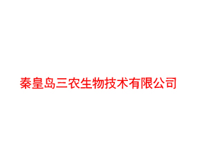 秦皇岛三农生物技术有限公司