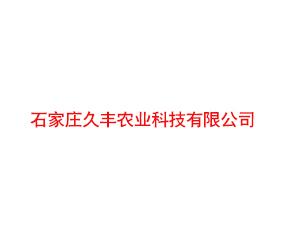 石家庄久丰农业科技有限公司