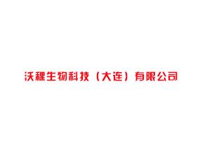 沃稞生物科技(大连)有限公司
