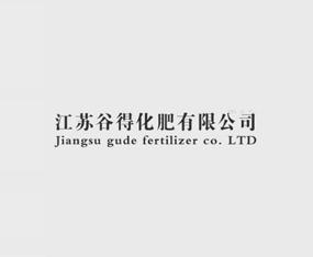 江苏谷得化肥有限公司