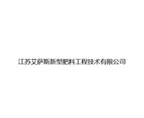 江苏艾萨斯新型肥料工程技术有限公司