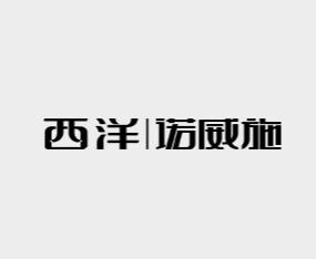 贵州诺威施生物工程有限公司