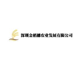 深圳金稻穗农业发展有限公司