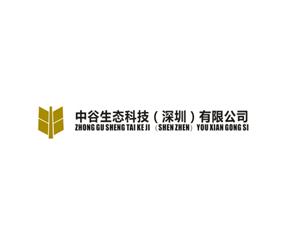 中谷生态科技(深圳)有限公司