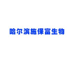 哈尔滨施保富生物科技开发有限公司