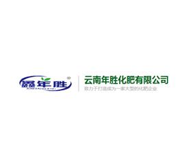 云南年胜化肥有限公司