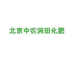 北京中农润田化肥有限公司