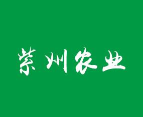 河北紫州农业科技有限公司