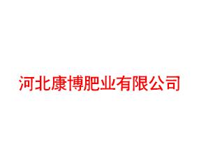 河北康博肥业有限公司