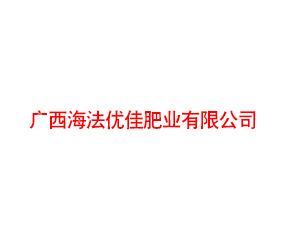 广西海法优佳肥业有限公司