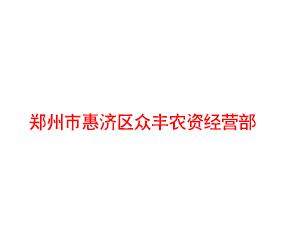 郑州市惠济区众丰农资经营部