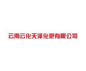 云南云化天泽化肥有限公司