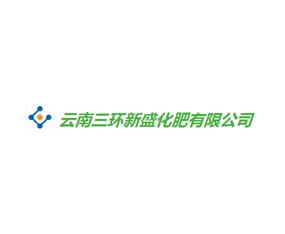 云南三环新盛化肥有限公司