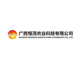 广西恒茂农业科技有限公司