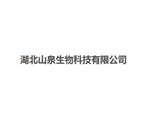 湖北山泉生物科技有限公司